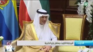 أمير دولة #الكويت يستقبل وزير الخارجية.