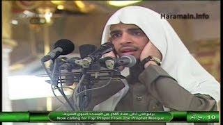 HD| Madinah Fajr Adhan 20th Feb 2013 Sheikh Umar Nabil Sunbul