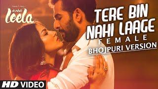 'Tere Bin Nahi Laage Bhojpuri Version ' VIDEO SONG   Sunny Leone   Khushbu Jain  Ek Paheli Leela