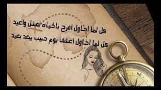 اغنية اعمي البصيرة - رامي الهاوي 2017 - كلمات