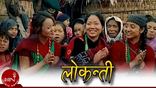 Lokanti (Modyalni )  Nepali Movie with English Subtitle | Magar Movie