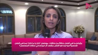 """أسئلة من الكاتبة هبة مشاري حمادة حول مسلسلها """"كان في كل زمان"""" في """"أسئلة النجوم"""""""