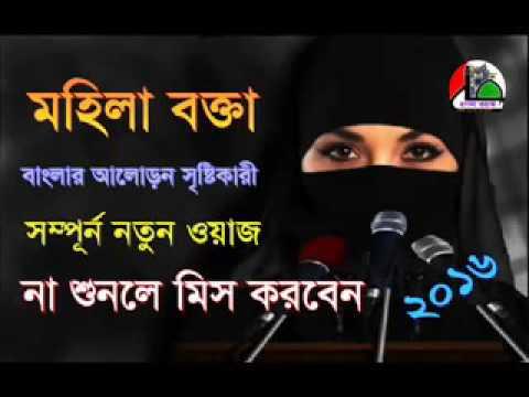 Xxx Mp4 Bangla Waz Mohila Bokta সম্পূর্ণ নতুন ওয়াজ ২০১৬ 3gp Sex