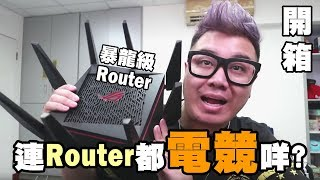 而家連Router都電競咩?暴龍級Router開箱 (ROG Rapture GT-AC5300 Router)