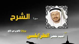 القران الكريم كاملا بصوت الشيخ احمد خضر الطرابلسى | سورة الشرح