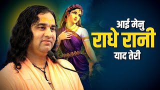 Aayi Menu Radhe रानी तेरी याद    Shree Devkinandan Thakur Ji    New Radha Rani Song #Bhakti