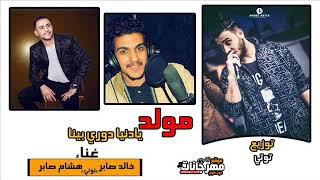 المولد الي هيكسر مصر 2018 مولد يادنيا دوري بينا     خالد صابر و هشام صابر و توتي   توزيع توتي 2018