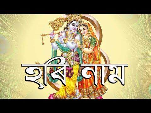 Xxx Mp4 Diha Nam Assamese Bhoktimulok Song Bhajan Nondo Ghore Shri Krishna Live Performance 3gp Sex