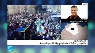 مظاهرات في الجزائر ضد ترشح الرئيس بوتفليقة لولاية خامسة