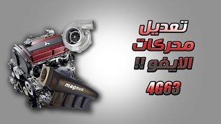 تعديل محركات الميتسوبيشي ايفو !!! ( 4G63 )