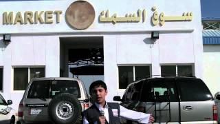 Al Khor School News Report 2 - Fish Market in Qatar