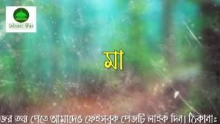 bangla islamic song 2017 bangla new Ma Gojol