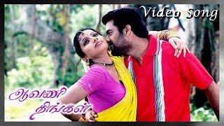 En Usura Video Song - Aavani Thingal | Srikumar | Madhusa | R. Shankar | Hari Krishna