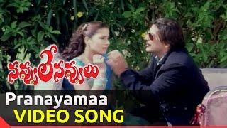 Pranayama Padilama Video Song ||  Navvule Navvulu Movie || Prudhvi, Anju Asrani, Ali
