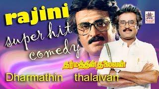 rajini dharmathin thalaivan comedy தர்மத்தின் தலைவன் சூப்பர்ஹிட் காமெடி