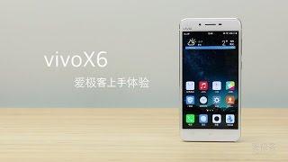 vivo X6爱极客上手体验