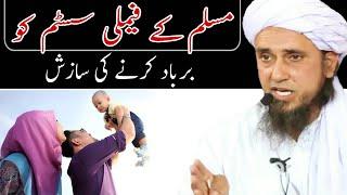Muslim Ki Family Sistem Ko barbad Karne Ki Saazish | Mufti Tariq Masood Sahab | Islamic Views |