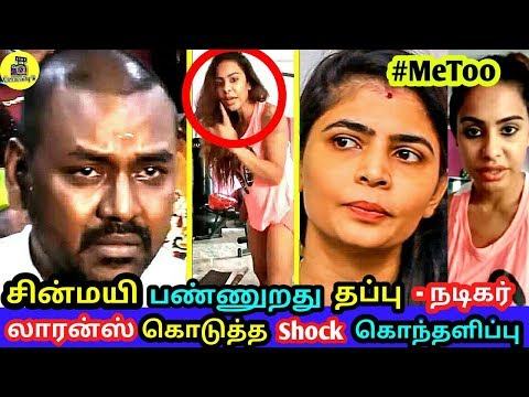 Xxx Mp4 நடிகர் லாரன்ஸ் கொடுத்த Shock சின்மயி பண்ணுறது தப்பு கொந்தளித்த VJ Interview Vairamuthu Chinmayi 3gp Sex