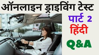 लार्निंग लाइसेन्स प्रश्नोत्तर Part 2 ✔ Online Learning Licence Test Question Answer in Hindi