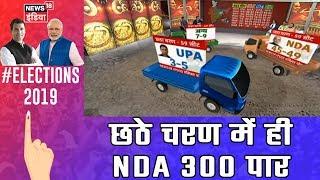 छठे चरण के आंकड़ों में ही NDA ने पार किया 300, UPA अन्य पार्टियों से भी पीछे