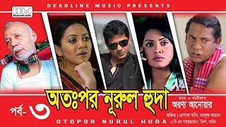 Otopor Nurul Huda   EP-03   Trisha   Mosharraf Karim   Bangla Natok 2018