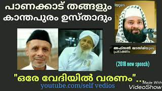 Afsal qasimi about sunni ikyam 2018 Kantapuram usthad panakkad thanal..അഫ്സൽ കാസിമി സൂപ്പർ പ്രസംഗം