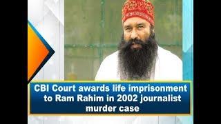 CBI Court awards life imprisonment to Ram Rahim in 2002 journalist murder case - Haryana News