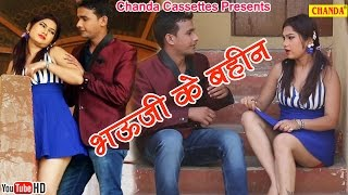 भउजी के बहीन || Rajnish Yadav Raja || Bhojpuri Hot Song
