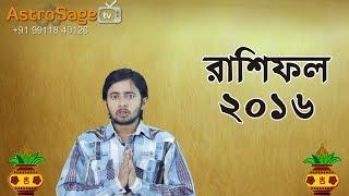 Bengali Horoscope 2016 - Bengali Rashifal 2016