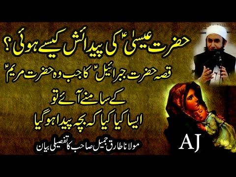 How was born Hazrat Essa AS Cryful Story by Maulana Tariq Jameel
