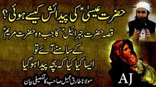 How was born Hazrat Essa (AS) Cryful Story by Maulana Tariq Jameel