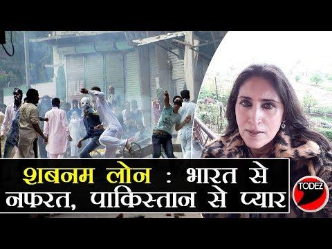 Xxx Mp4 Shabnam Lone Kashmiri Activist इन्हें आतंकवादियों के मरने पर रोना आता है 3gp Sex