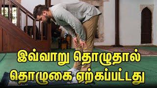 இவ்வாறு தொழுதால் தொழுகை ஏற்கப்பட்டது | Tamil Muslim Tv | Tamil Bayan | Islamic Tamil Bayan