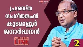 In Conversation with Kudamaloor Janardanan | Straight Line | Part 02 | Kaumudy TV
