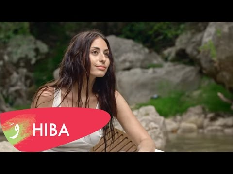 Hiba Tawaji - La Omri [Official Music Video] (2016) / هبه طوجي - لعمري