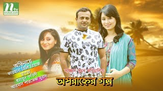 Bangla Telefilm Oporanher Golpo l Riaz, Farhana Mili, Humayun Faridi l Drama & Telefilm