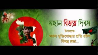 Bangladesh is proud Nation,Bangladesh victory day,