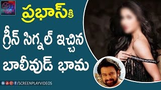 GOOD NEWS : Bollywood Top Heroien to Pair Up With Prabhas in Saaho || Latest Cinema News