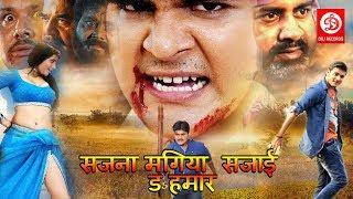 Bhojpuri New Release Movie || Arvind AkelaKallu, Neha Shri || Sajna Mangiya Sajai Da Hamar