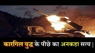 Untold Facts of  Kargil War (India Pakistan ) in 1999 Must Watch By Rajiv Dixit