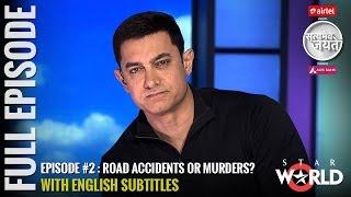 Satyamev Jayate Season 3   Episode 2   Road Accidents or Murders?   Full episode (Subtitled)