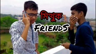 Mitthuk FriendS ( মিত্থুক ফ্রেন্ডস) Bangla Funny Video 2018|| 7 idiotZ ||