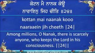 Complete SALOK MAHALLA 9 (NAUVAN) | Read along with Bhai Harjinder Singh Srinagar Wale | Gurbani
