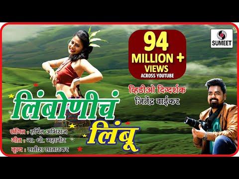 Xxx Mp4 Limbonich Limbu Uttara Kelkar Marathi Nisarga Song Sumeet Music 3gp Sex