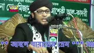 মুফতি মনিরুল ইসলাম চৌধরী মুরাদ । আহলে বায়াতের প্রেম। Mufti Monirul Islam Chowdhady Murad