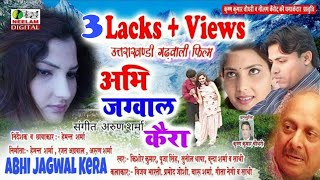 गढ़वाली पारिवारिक फिल्म    अभि जग्वाल कैरा    Full HD Garhwali Film    Neelam Cassettes
