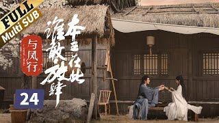 楚乔传 Princess Agents 24  Eng sub【未删减版】 赵丽颖 林更新 窦骁 李沁 主演
