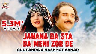 Gulpanra and Hashmat Sahar HD Song - ATAN