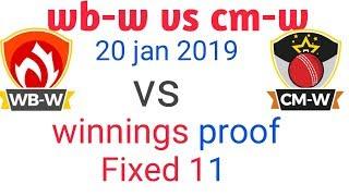 WBW VS CMW | WBW VS CMW DREAM11 | DREAM11 WBW VS CMW | WBW VS CMW DREAM PLAYING11