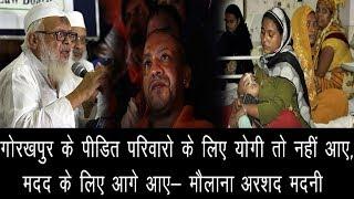 गोरखपुर पीडित परिवार के लिए आगे आए मौलाना मदनी- (Maulana Arshad Madani statement on Gorakhpur)
